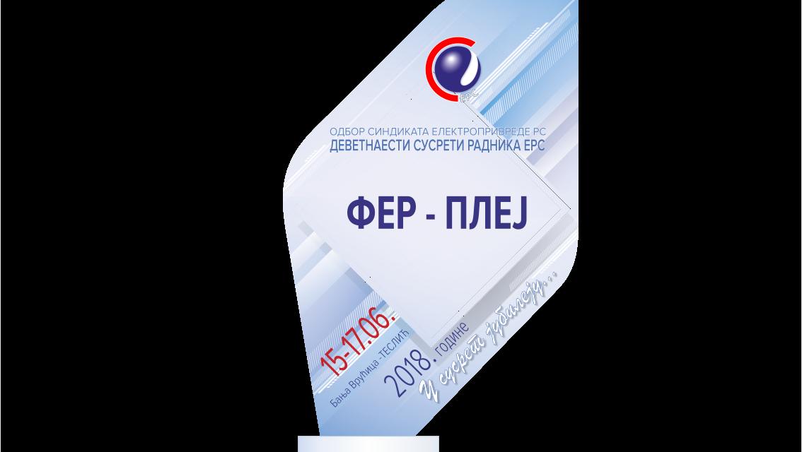 Правила и пропозиције такмичења на 19. сусретима радника ЕРС – нацрт