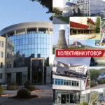 Синдикалци о Колективном уговору на сједници 17. и 18.09.2020. године у Бањи Врућици